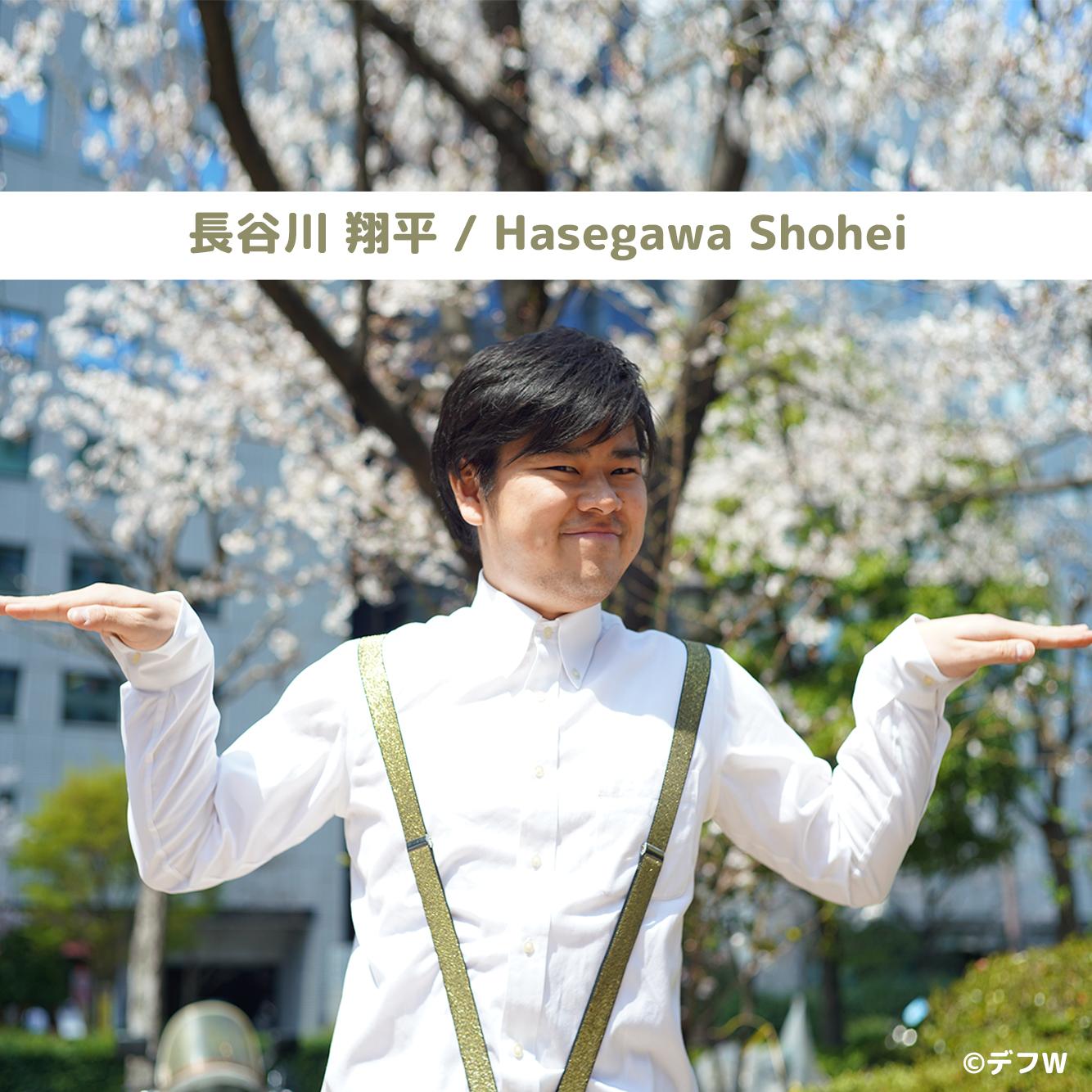 長谷川 翔平 / Hasegawa Shohei