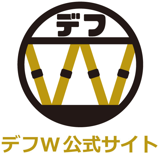 デフW公式サイト